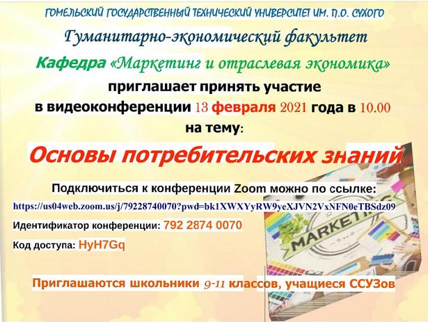 reklamka_dlya_marketinga_13_fevralya_page1_image1.jpg